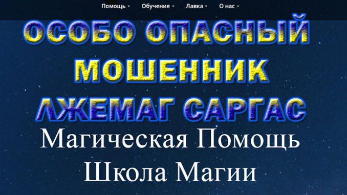 Маг Саргас (magsargas.com) – шарлатан