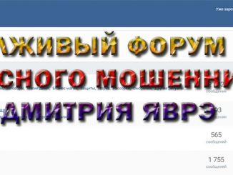 Форум Шепот ведьм (shepotvedm.ru) — шарлатаны