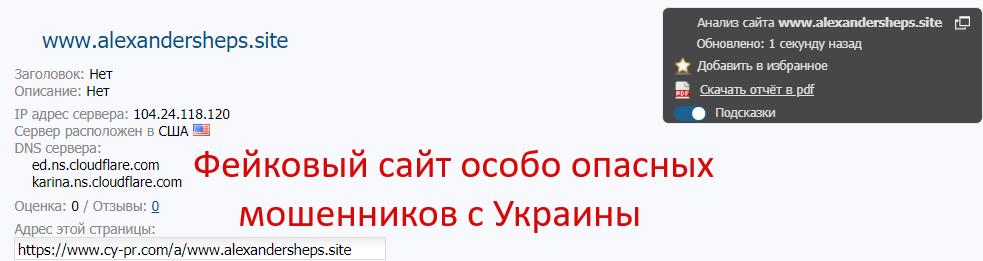 Александр Шепс (alexandersheps.site) — шарлатан