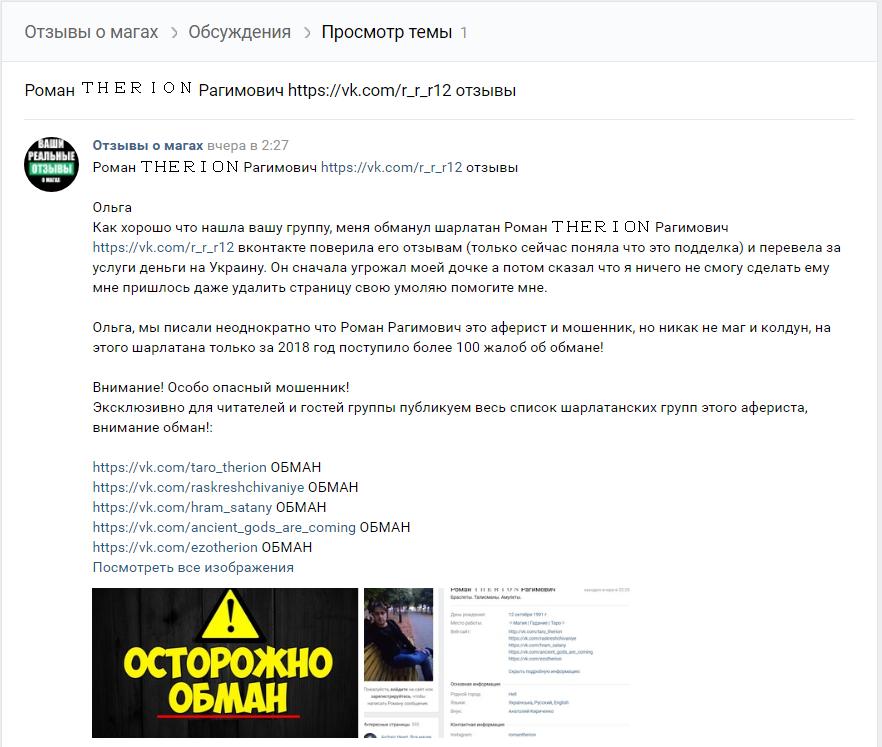 Роман THERION Рагимович (vk.com/r_r_r12) – шарлатан