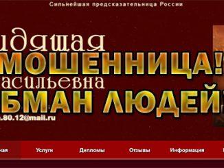 Ясновидящая Татьяна Васильевна (magia-magia.ru) – мошенница