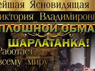 Ясновидящая Виктория Владимировна (mag-viktoriya.site) – шарлатанка