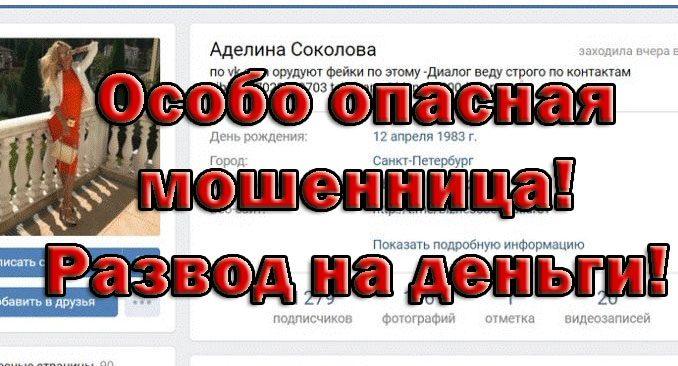 Аделина Соколова (+77028729703 @biznes5000dollarov) - шарлатанка