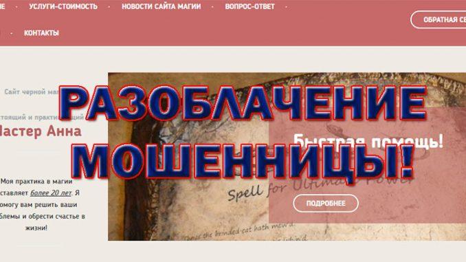 Шарлатанка мастер Анна (magiyamaster.ru)