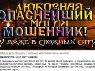 Маг Азариас (privorotmagic.ru) - мошенник