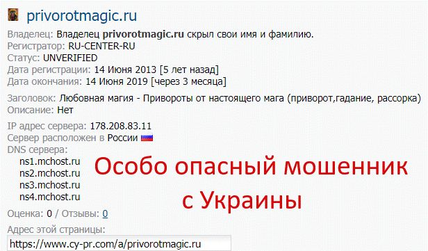 Маг Азариас (privorotmagic.ru) - мошенник