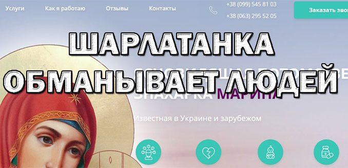 Марина Бадерлан (marina-gadalka.com) - шарлатанка