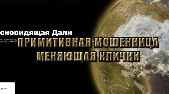 Ясновидящая Дали (gadalka-dali.ru) - мошенница