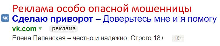 Маг Елена Пеленская (mag-elena.com) – мошенница