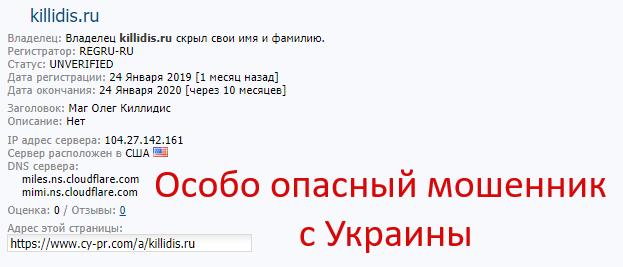 Маг Олег Киллидис (killidis.ru) - мошенник