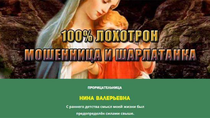 Прорицательница Нина Валерьевна (pomosh-vam.ru) - мошенница