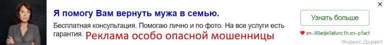 Маг Ольга Орлова (вернутьмужа.рус) - мошенница