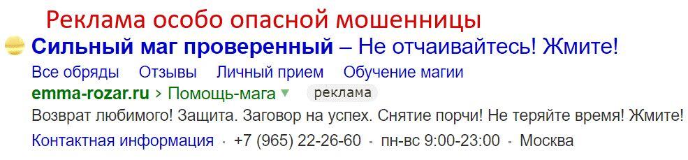 Маг Эмма Вячеславовна Розарь (emma-rozar.ru) – мошенница