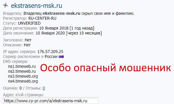 Колдун Даниил Руновский (ekstrasens-msk.ru) – мошенник