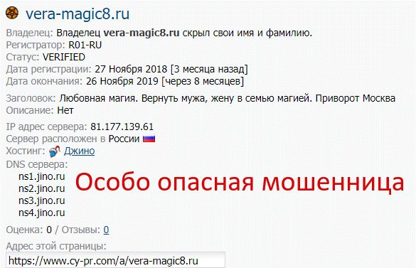 Адепт Вера Павловна (vera-magic8.ru) - шарлатанка