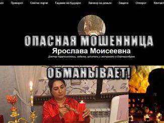 Ярослава Моисеевна (yaroslava-magic.ru) – мошенница
