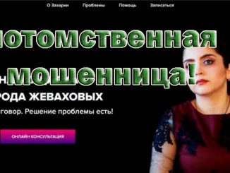 Гадалка Захария (zahariya-gadalka.ru) – мошенница