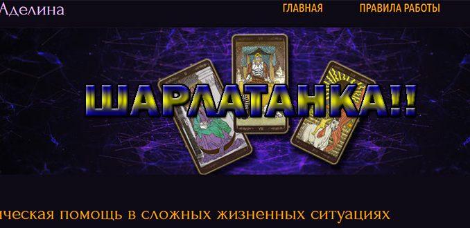 Гадалка Аделина (magicbox.name) – мошенница