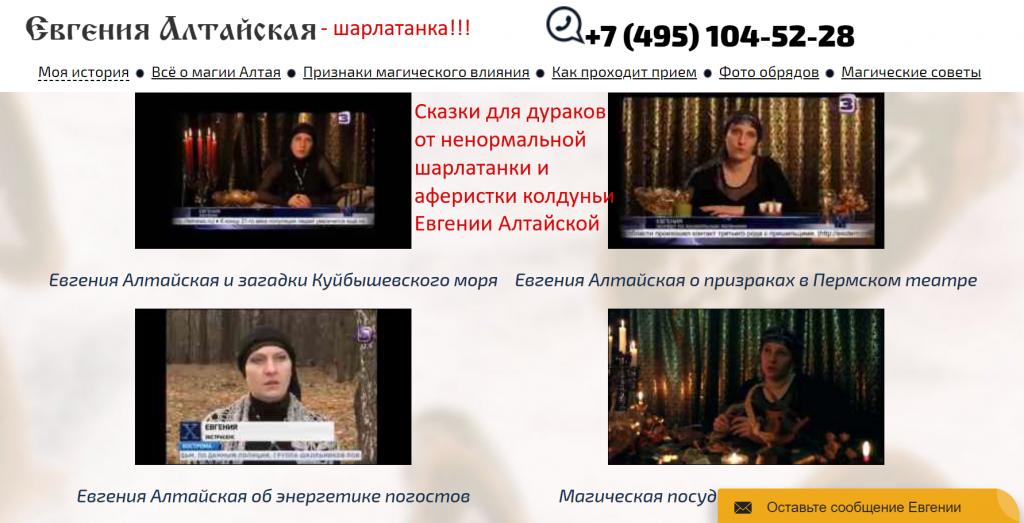 Колдунья Евгения Алтайская (magevgeniya.ru) – мошенница