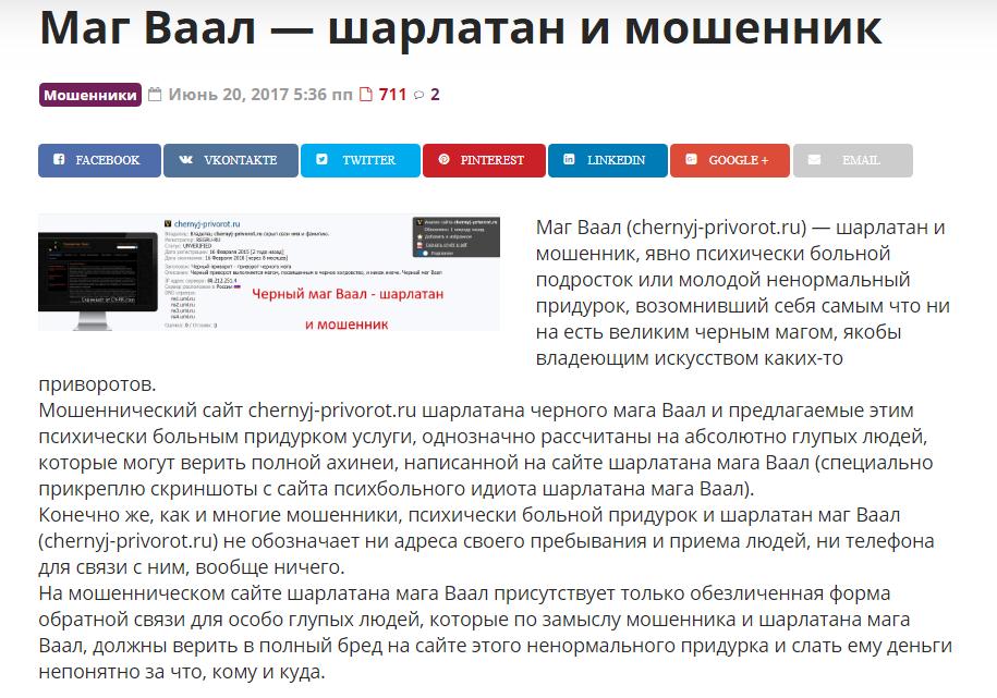 Маг Баэль (chernyj-privorot.ru)– мошенник