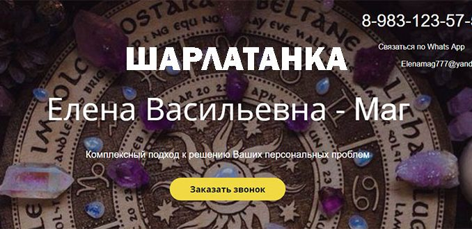 Маг Елена Васильевна (expert-magia.ru) — шарлатанка