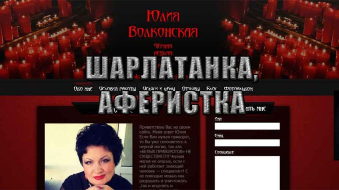 Маг Юлия Волконская (gadalka-vedma.com) - шарлатанка