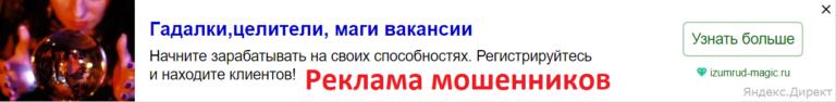 Портал магов «Изумруд» (izumrud-magic.ru) – мошенники