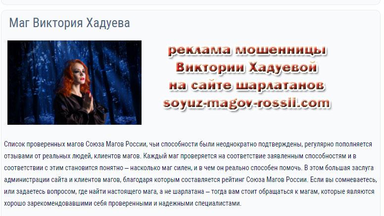 magia-privorot.com – опасные мошенники