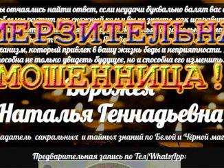Ворожея Наталья Геннадьевна (gadalka-natalya.com) – шарлатанка
