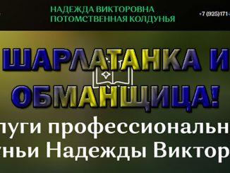 Колдунья Надежда Викторовна (магиянадежды.рф) – лохотрон