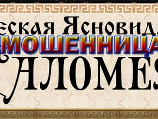 Ясновидящая Саломея (salomeya.kz и salomeya.site) – мошенница