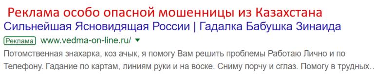Бабушка Зина (vedma-on-line.ru) - обманщица