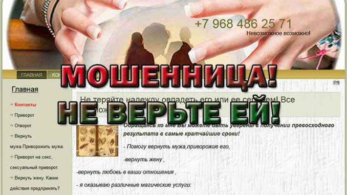 Мошенница-ведьма с arsmagic.ru