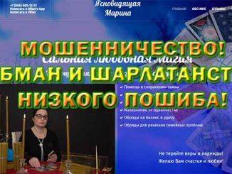 Ясновидящая Марина (vedunya-marina.ru) – мошенница