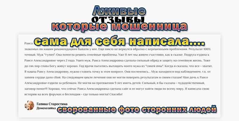 Ясновидящая Раиса Калужская (раиса-калужская.рф) – шарлатанка