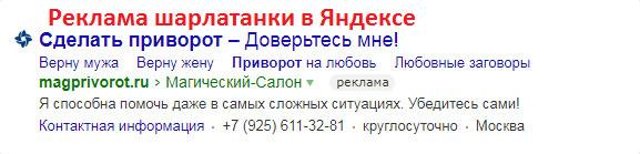 Маг Елена Жемчугова (magprivorot.ru) - мошенница