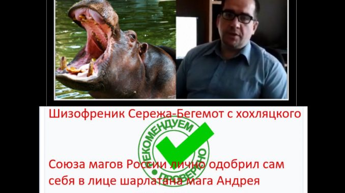маг Андрей Светлый