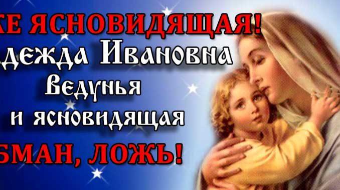 Лже ведунья Надежда Ивановна (надежда-маг.рф) — обманщица