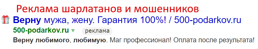 сайт мошенников и шарлатанов