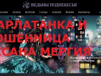 ведьмы-поднебесья.рф