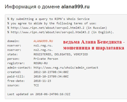 alana999.ru