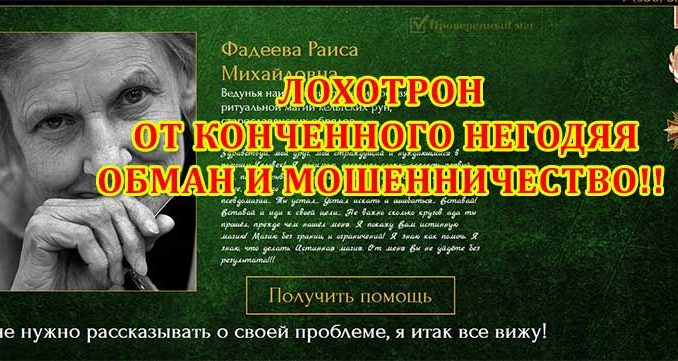 Ведунья Фадеева Раиса Михайловна – обманщица