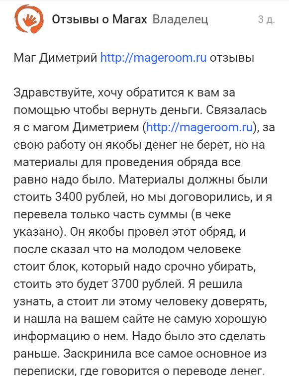 mageroom.ru