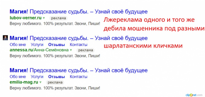 Шарлатанка маг Анна Семенова