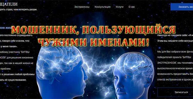 proritsateli.ru – мошеннический сайт