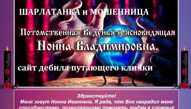 Нонна Владимировна