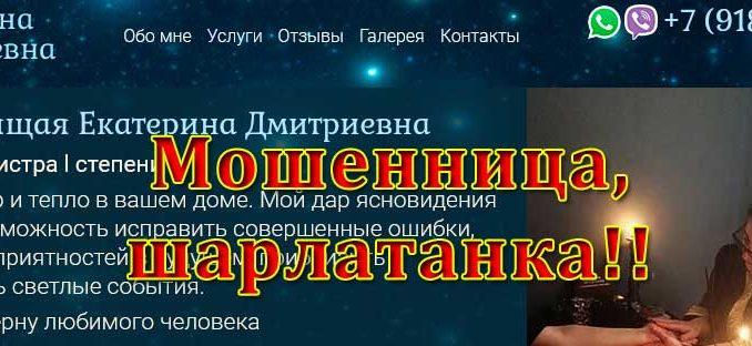 Ясновидящая Екатерина Дмитриевна – шарлатанка