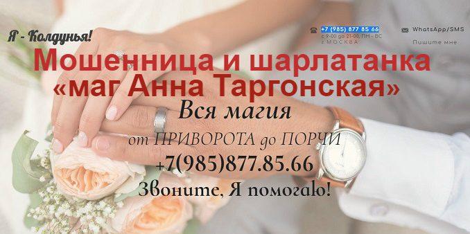 Маг Анна Таргонская (koldyu.ru)