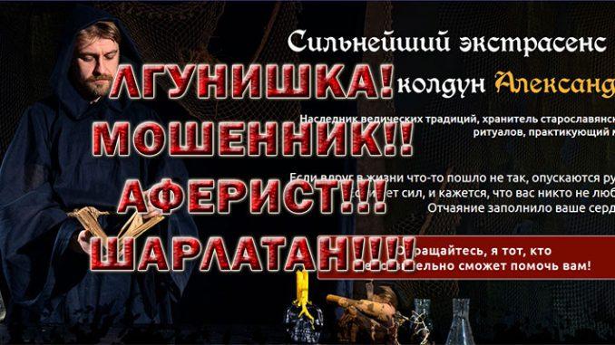 Колдун Александр (alexandr-mag.su) — мошенник