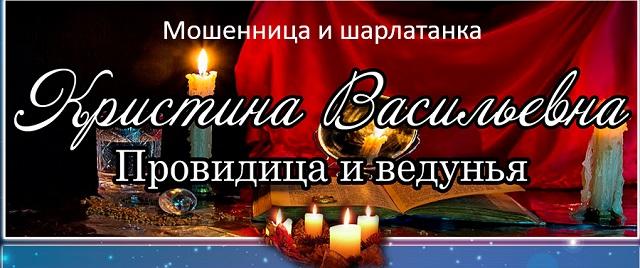 лжеясновидящая Кристина Васильевна